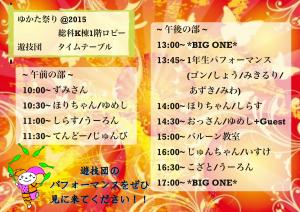 2015ゆかた祭り のコピー